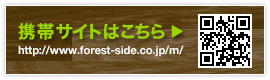 携帯サイトはこちら http://www.forest-side.co.jp/m/